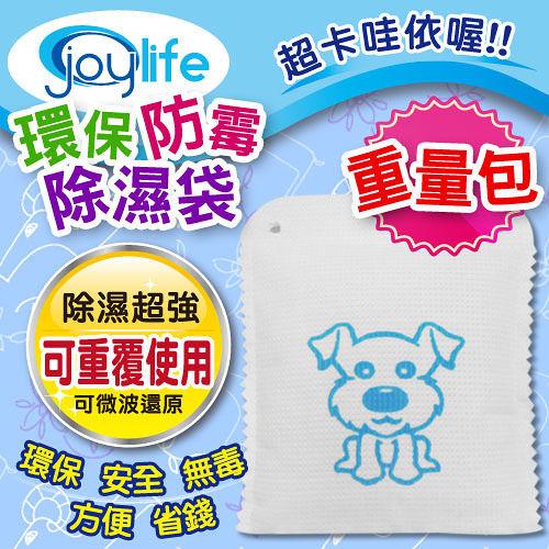 ~JoyLife~可重複防霉除濕袋~狗狗重量包240克