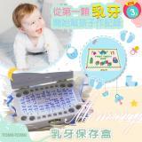 TOMA‧TOMA 新款乳牙保存盒(3入超值組)
