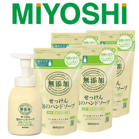 日本MIYOSHI 無添加洗手乳1瓶+4包