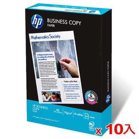 ★10件超值組★HP A4多功能影印紙70磅500張