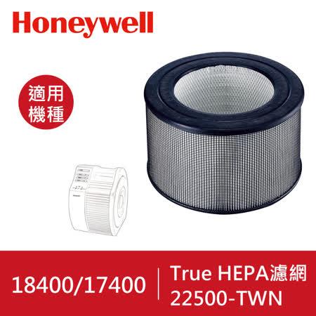 Honeywell True  HEPA濾網 22500-TWN