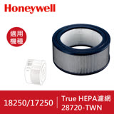 Honeywell True HEPA濾心 28720-TWN