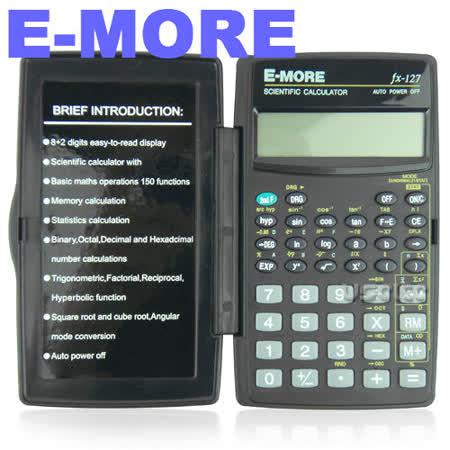 E-MORE 國家考試專用工程計算機