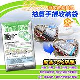 【任選】行家首選簡便型真空收納袋/壓縮袋系列(40x50/cm)-大1入
