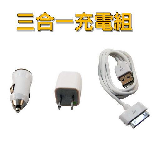 iPhone/iPod三合一充電組