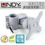 LINDY林帝 台灣製 鋁合金 多功能 短旋臂式 螢幕支架 LCD Arm