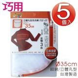 繽紛立體丸型洗衣網 (細目) 35cm 5個入