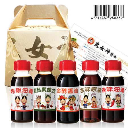 鬼女神 鑽石禮盒100ml×5瓶(盒)