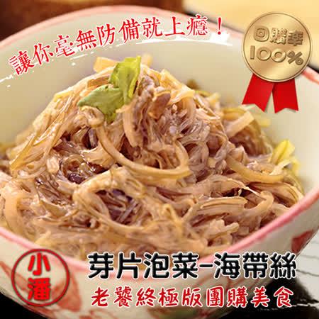 小潘 芽片泡菜任選4罐裝