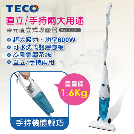 東元 TECO 直立式吸塵器