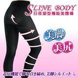 【SLINE BODY】日夜塑型機能美體褲