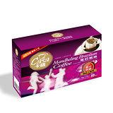 casa卡薩 濾泡式咖啡-曼巴風味(10包/盒)