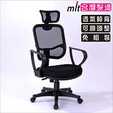 《BuyJM》瑞克高背網布辦公椅/電腦椅