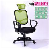 BuyJM 瑞克高背網布辦公椅/電腦椅(綠)