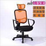 《BuyJM》瑞克高背網布辦公椅/電腦椅(橘)