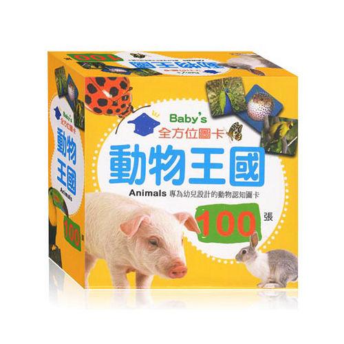 Baby's 100張全方位圖卡-動物王國