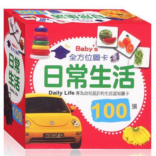 Baby's 100張全方位圖卡-日常生活