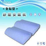 lisan全貼型紓壓安眠枕--一般型-天空藍(2顆入)