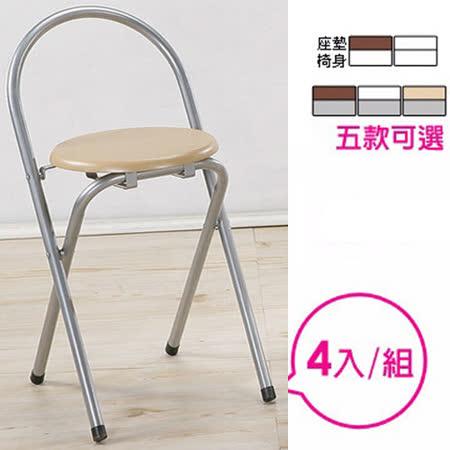 EASY收 圓形便利折疊椅-4入
