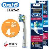 ▼德國百靈Oral-B-IC智控潔板刷頭(2入)EB25-2(2袋經濟組)
