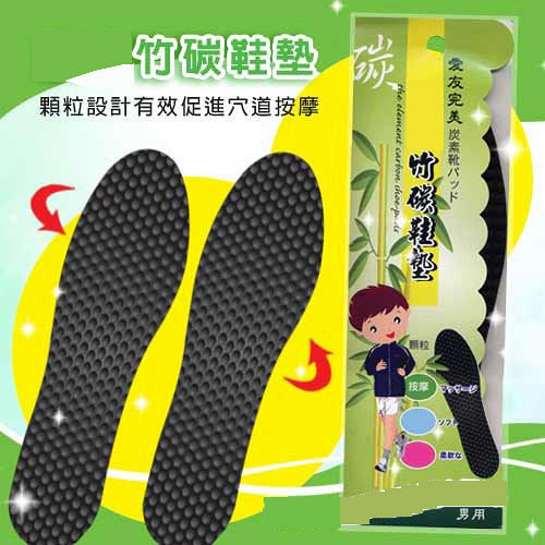 【PS Mall】竹碳舒緩鞋墊 舒適 顆粒按摩竹炭鞋墊 (S57)