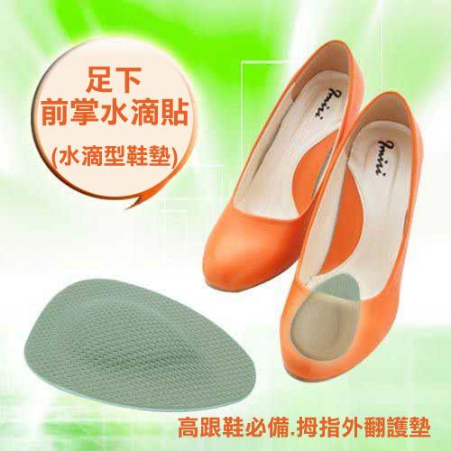 【PS Mall】 足下腳趾按摩舒適護墊 水滴前掌墊 水滴型 2雙 (S29)