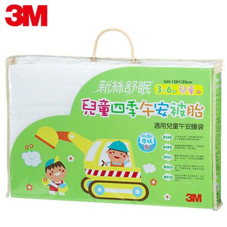 3M兒童 午安睡袋被胎