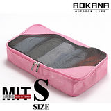 AOKANA奧卡納 MIT台灣製造透氣輕量旅行萬用包 衣物整理袋02-023A(粉紅)
