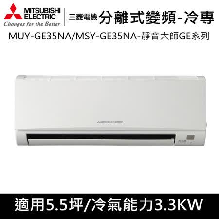 三菱電機5.5坪用 變頻分離式MUY-GE35NA