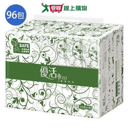 優活Livi抽取式衛生紙100抽*96包(箱)