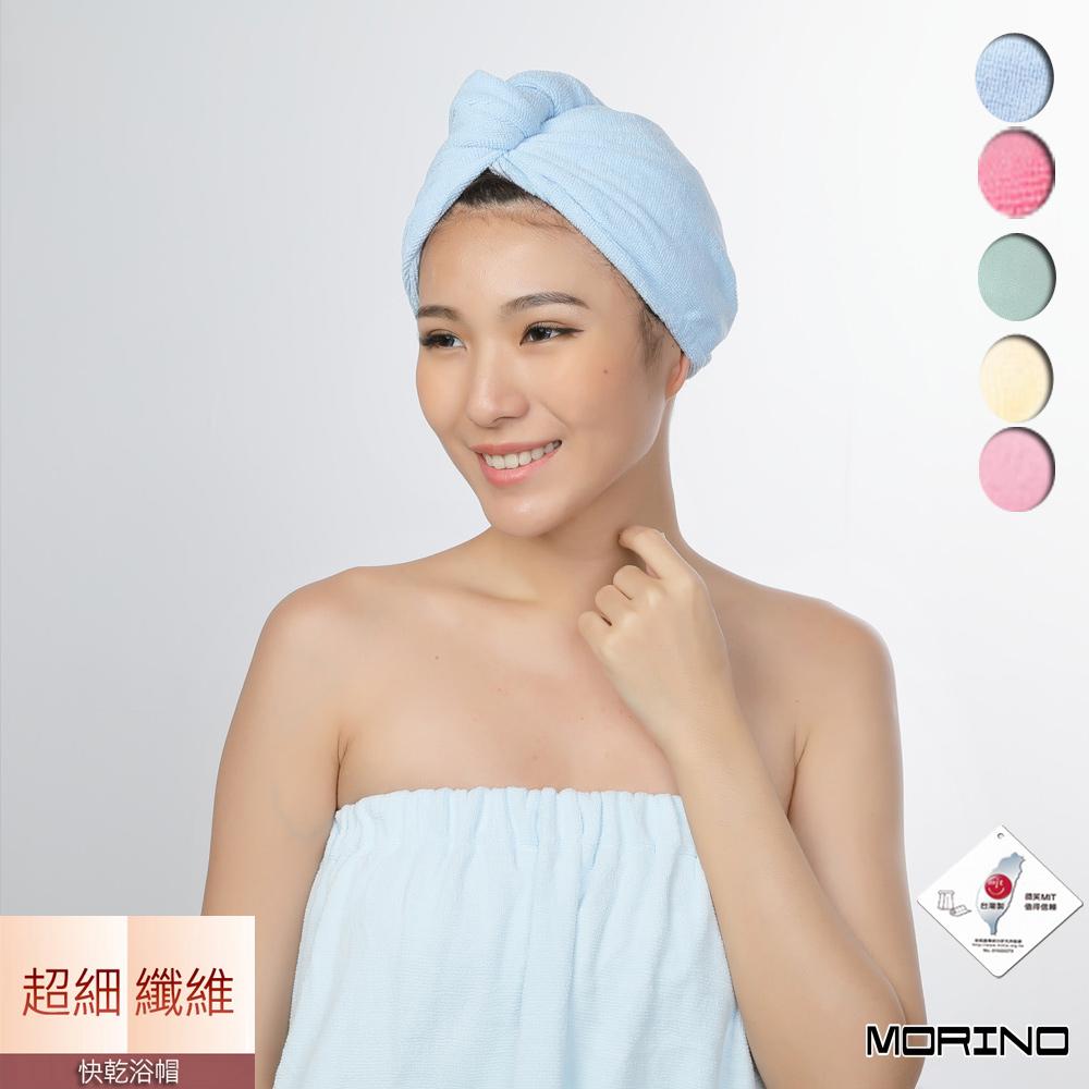 【MORINO摩力諾】C&F瞬間吸水快乾浴帽
