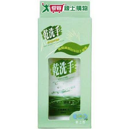 J-綠的乾洗手清檸香60ML