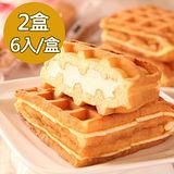 2盒組【一期一會】奶油鬆餅(6入/盒)