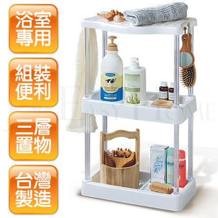 《綠色舒活》三層衛浴收納架2入組