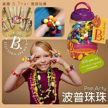 美國B.Toys感統玩具 DIY波普珠珠-500pcs