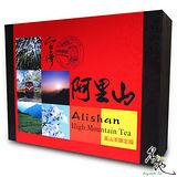【名池茶業】阿里山手採高山茶禮盒(阿里山限定版)