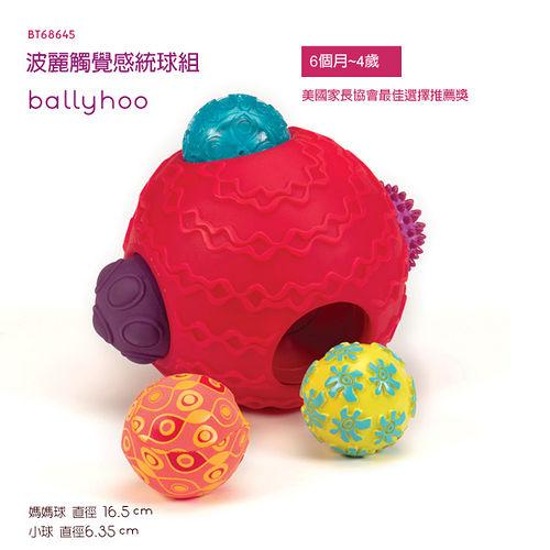 【美國B.Toys感統玩具】波麗觸覺感統球組