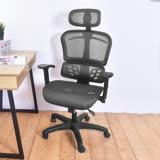 凱堡 香鯨高彈力透氣網工學電腦椅/辦公椅