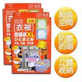 《疊疊樂》立體衣物棉壓縮袋特大(2入)