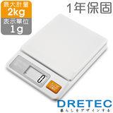 【日本DRETEC】『 流線型 』 多功能廚房電子料理秤/電子秤-白色