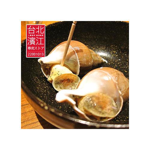 《 》《台北濱江》生凍鳳螺(500g 包)