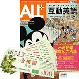 《ALL+互動英語》互動光碟版 1年12期 + 7-11禮券500元