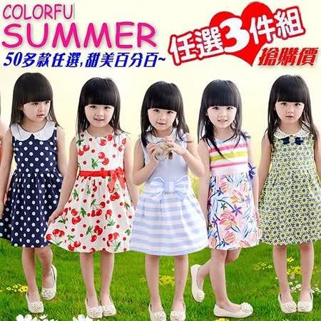 夏日甜美小洋裝3件組