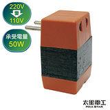 太星真安全 電源降壓器(50W) 220V變110V (AA104)