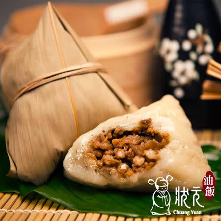 狀元油飯 香菇肉粿粽 16粒