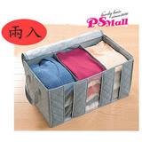 【PS Mall】大容量60L竹炭衣物整理袋 兩入 (J634)