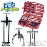 【良匠工具】多功能綜合型油壓式盤培林/軸承/內徑/外徑/三爪分離拆卸組