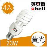 英貝爾 23W 電子式螺旋省電燈泡 黃光-4入