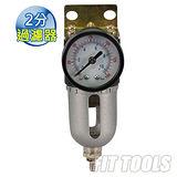 【良匠工具】空壓2分(1/4)過濾器/濾水器