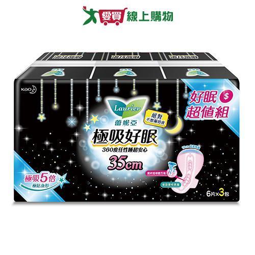 蕾妮亞淨吸柔護-特長夜用衛生棉35cm X6片X3包